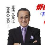 子どもたちに平和な未来を!宝田明さんが語る「憲法九条は世界の宝だ」(2015/8/22)