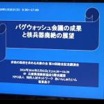 坂東昌子さん講演「パグウォッシュ会議の成果と核兵器廃絶の展望」
