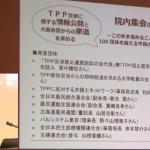 緊急学習会『TPP大筋合意?成立まではまだ遠い!』講師:武田かおりさん、神田浩史さん(2015年11月13日)