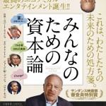 【レポート】 「みんなのための資本論」上映&松尾匡さんトーク(2016/5/14@元町映画館)