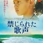 【レポート】「禁じられた歌声」&トーク(2016/5/1日@元町映画館)
