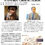 雨宮処凛×鈴木邦男「左右を超えて脱原発・反貧困」(2011/12/10@神戸)