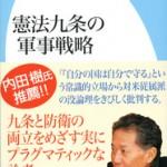 松竹伸幸さん 『憲法九条の軍事戦略』 出版記念講演会