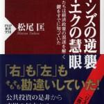 【動画】松尾匡さん出版記念講演会『ケインズの逆襲、ハイエクの慧眼』(2015/2/21@大阪)