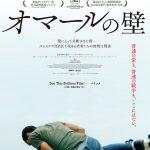 【動画・感想】映画「オマールの壁」上映後の岡真理さんによるトーク