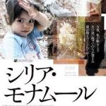 【動画】「シリア・モナムール」上映後の岡真理さん&ヤマーン・カヤーリーさんのトーク