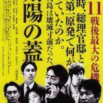 【動画】吉井英勝さんトーク「国会での警告無視で起きた福島原発事故」