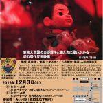 【トーク動画】人形劇映画『猫は生きている』上映会(16/12/3土@神戸)
