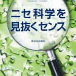 【動画】左巻健男さん講演「ニセ科学を見抜くセンス」( 2015年9月22日 )