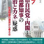 【講演録】上脇博之さん講演「どうして?どうする?『政治とカネ』問題」(16/12/9金@神戸)