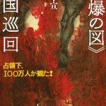 【講演録】岡村幸宣さん講演会「非核芸術へのお誘い」(2017/2/4@神戸)
