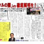 【講演録】言論と公益を脅かすニセ科学問題(16/12/23祝@東京)