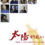 【終了】『太陽がほしい 「慰安婦」とよばれた中国女性たちの人生の記録』(2017/4/29祝土@神戸)