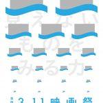 【終了】第4回 3.11映画祭 自主上映会@元町映画館(2017/3/2木、5日、11土@神戸)