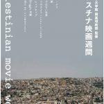 【終了】『パレスチナ映画週間』@元町映画館(2017/6/24土~6/30金)