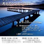 【動画】海外派遣自衛官と家族の健康を考えるシンポジウム(2017/9/10日@大阪)