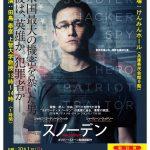 【終了】映画『スノーデン』上映と講演~スノーデンの警告から学ぶ 共謀罪後の監視社会~(2017/10/1日@神戸)