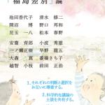 【動画】『しあわせになるための「福島差別」論』出版記念シンポジウム@東京(2018/1/28日)