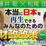【動画】藤井聡×松尾匡~本当に日本を再生できる みんなのための財政政策 Part2(2018/5/19土@大阪)
