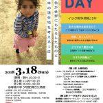 【終了】イラク戦争開戦15年記念イベント IRAQ DAY–イラク戦争が世界にもたらしたものと日本の現在地を考える1日-(2018/3/18日@東京)
