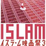 【レポート】イスラーム映画祭3@元町映画館(2018/4/28土~5/4金)