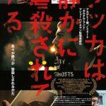 【終了】『ラッカは静かに虐殺されている』上映&玉本英子さんトーク(7/7土@元町映画館)