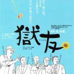 【終了】『獄友』上映&金聖雄監督トーク(6/2土@元町映画館)