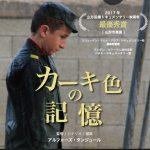 【レポート】『カーキ色の記憶』上映とトーク(6/16土、17日、23土、24日@元町映画館)