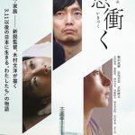 【終了】『息衝く』&木村文洋監督トーク(2018/7/14土@元町映画館)