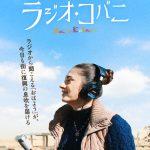 【レポート】『ラジオ・コバニ』上映&金千秋さんトーク(2018/7/8日@元町映画館)