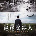 【レポート】『返還交渉人 いつか、沖縄を取り戻す』上映&トーク(2018/9/1土・2日@元町映画館)