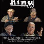 【レポート】『Ainu|ひと』上映、Ainuクラフト&食マーケット(2018/9/15土@元町映画館、16日@シアターセブン)