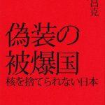 【終了】太田昌克さん講演「日本はなぜ『核の傘』を手放さないのか 日米<核>軍事同盟の現実」(2018/11/17土@神戸)