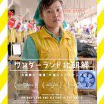 【レポート】『ワンダーランド北朝鮮』上映&トーク(10/14日@元町映画館)
