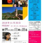 【告知】藤田早苗さん世界から見た日本を語るーメディアージェンダーー貧困」(2018/11/30金@神戸)