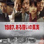 【レポート】『1987、ある闘いの真実』上映&トーク(2018/11/3祝@元町映画館)