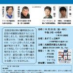 【動画】シンポジウム 安倍「加憲」案にどう対抗するか(2018/11/23神戸)