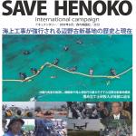 【レポート】緊急《2本立て》上映会&トークショー『SAVE HENOKO 劇場公開版』『宮古島からのSOS』(2018/11/11日@元町映画館)