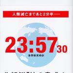 【動画と講演録】核兵器と原発  日本が抱える「核」のジレンマ」(講師:鈴木 達治郎・長崎大学核兵器廃絶研究センター長・元原子力委員会委員長代理2019/2/9神戸)