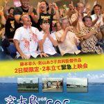【終了】緊急上映会『デニーが勝った!』『宮古島からのSOS』(2018/12/22土&23日@元町映画館)