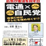 【終了】国民投票と改憲CM 広告(プロパガンダ)が憲法を殺す日(2019/1/13日@神戸)
