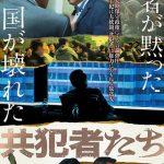 【レポート】『共犯者たち』上映&白石孝さんトーク(2019/2/24日@元町映画館)