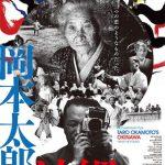 【レポート】『岡本太郎の沖縄』上映&トーク(2019/1/27日@元町映画館)