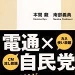 【告知】原発、オリンピック、改憲国民投票「巨大広告企業の利権とプロパガンダ」(2019/3/22金@神戸)