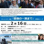 【終了】水道法改正後の未来が見える?! ドキュメンタリー映画『最後の一滴まで』上映会&トーク(2019/2/16土@大阪)