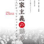 【レポート】『国家主義の誘惑』上映&白井聡さんトーク(2019/2/17日@元町映画館)