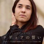 【レポート】『ナディアの誓い -On Her Shoulders』上映&トーク(2019/4/7日@元町映画館)