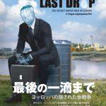 【終了】「最後の一滴まで―ヨーロッパの隠された水戦争」(2019/6/2日@神戸)