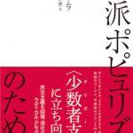 【終了】「反緊縮と左派ポピュリズムから考える、これからの政治と経済」明石書店『黒い匣』『左派ポピュリズムのために』×亜紀書房『「反緊縮!」宣言』刊行記念(2019/6/29@大阪)