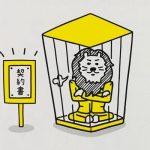 【終了】いま子どもにも大人にも伝えたい!憲法のはなし 檻の中のライオン(2019/6/23日@神戸)